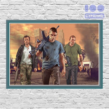 Grand Theft Auto V Artwork плакат