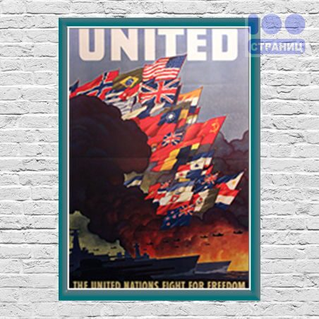 United The united nations fight for freedom плакат