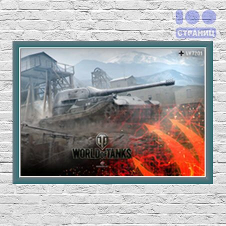 World of Tanks Танки плакат