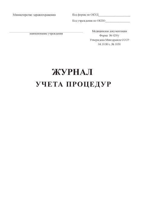 ФОРМА 029 У ЖУРНАЛ УЧЕТА ПРОЦЕДУР СКАЧАТЬ БЕСПЛАТНО