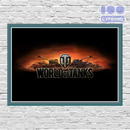 Photos World of Taks Taks плакат