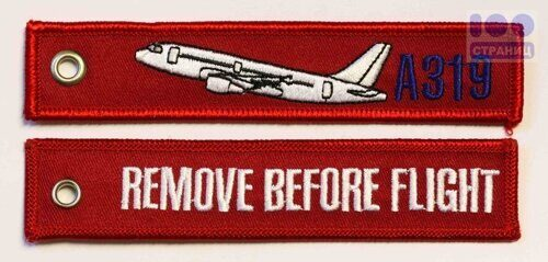 Брелок REMOVE BEFORE FLIGHT - Airbus A 319