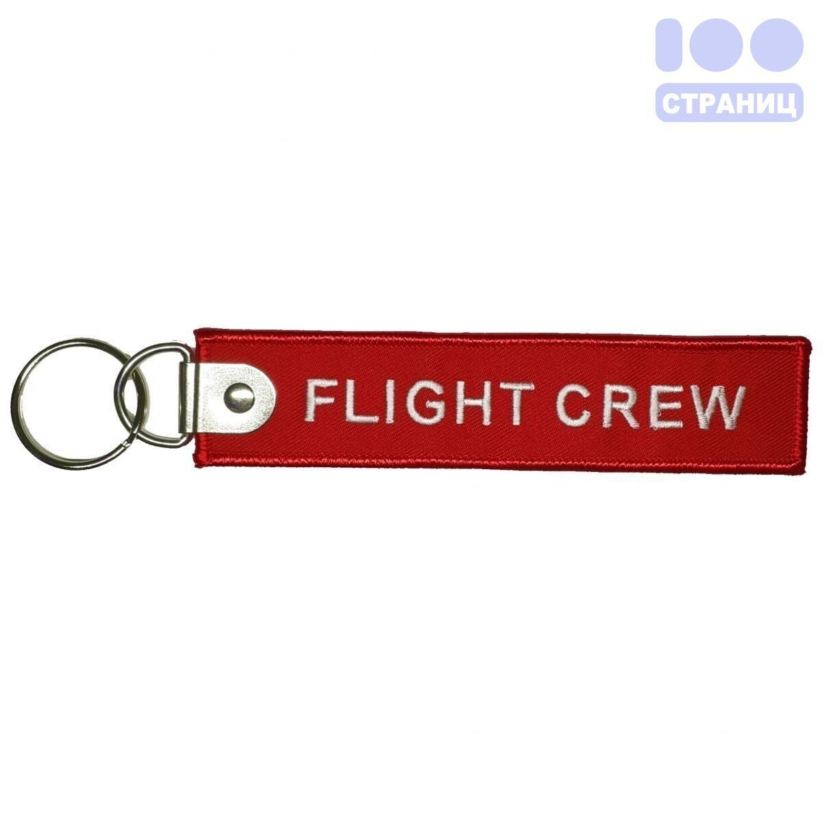 "Брелок ""Flight Crew"" red"