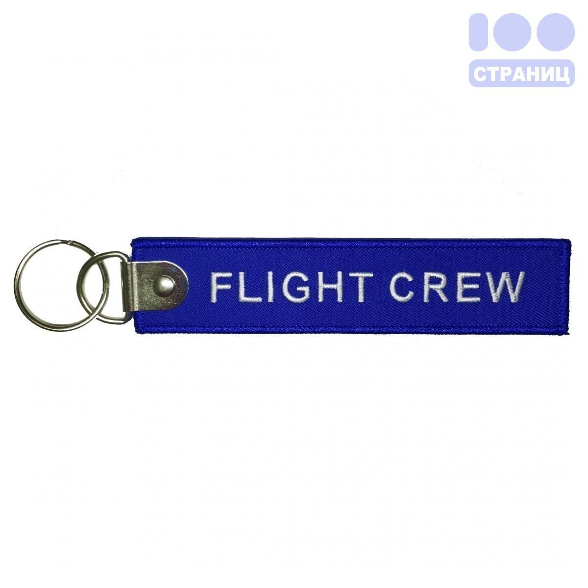 "Брелок ""Flight Crew"" blue"
