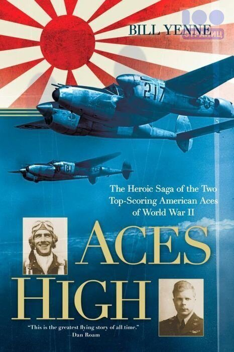 Aces High: The Heroic Saga of the Two Top-Scorig America Aces of World War II