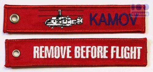 Брелок REMOVE BEFORE FLIGHT - Камов