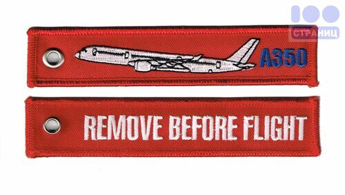 Брелок REMOVE BEFORE FLIGHT - Airbus A 350