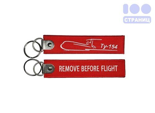 Брелок Remove Before Flight - ТУ 154