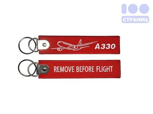 Брелок «Remove before flight А330»