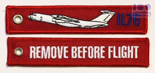 Брелок REMOVE BEFORE FLIGHT - Ил-76